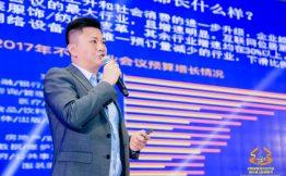 中国饭店协会&会小二联合发布《2018中国会议酒店MICE市场互联网发展报告》