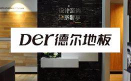 知名木地板品牌商——德尔地板选择泛微OA
