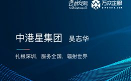 用户之声 | 中港星:从财税服务到企服生态,由中国走向世界
