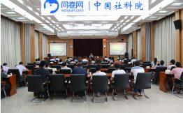 问卷网与中国社科院牵手,在线数据采集服务助力中国舆情指数研究