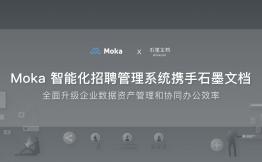石墨文档签约丨Moka基于文档协同云端办公平台搭建企业知识库,提升全员协作效率