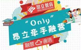 """""""only""""昂立教育引入融营云通信API,全面提高业务沟通流程!"""
