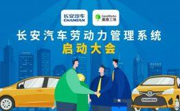 长安汽车选择盖雅工场,以卓越劳动力管理打造中国汽车品牌领跑者