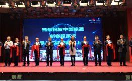 合力亿捷+中国联通,联通新客服系统试点首发上线