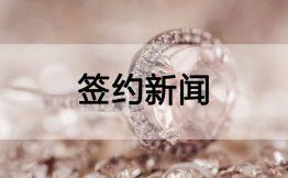 又有两家知名珠宝企业选择泛微OA