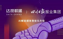 达观数据签约四川日报报业集团,AI 赋能媒体智能分发