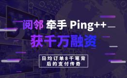 日均订单 8 千笔,「阅邻」使用 Ping++ 支付获千万融资