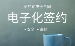 云浮市东升共享经济服务有限公司启用契约锁电子合同