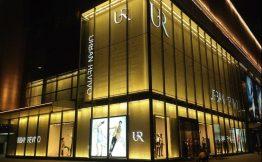 轻奢快时尚品牌UR科技创新路上,易路相伴