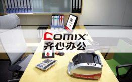 办公用品知名品牌——深圳齐心集团股份有限公司选择泛微OA