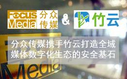 分众传媒携手竹云打造全域媒体数字化生态的安全基石