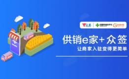 中国供销合作社引入众签电子合同,开启农村电商新体验