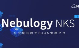 NKS 2.0全新上线:加速落地企业级云平台