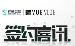 VUE Vlog携手神策数据,数据驱动短视频玩法质效双升级
