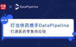 融资6亿的叮当快药携手DataPipeline,打通医药零售供应链