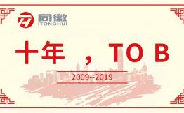 同徽 :TO B,这十年。