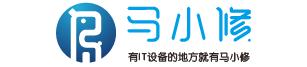 整合供应链,马小修从传统IT备件及服务企业向互联网化转型