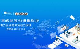 重庆享哆味签约喔趣科技,助力企业高效劳动力管理