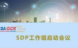 上海云盾入选CSA大中华区SDP工作组专家成员单位