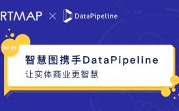 智慧图携手DataPipeline,让实体商业更智慧
