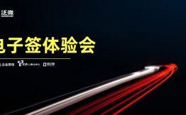 泛微联合上海CA、契约锁共推全程电子化办公