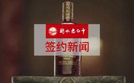 知名白酒厂商——衡水老白干选择泛微OA