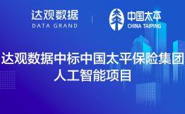 喜报!达观数据中标中国太平保险集团人工智能项目