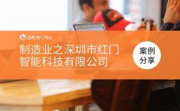 销帮帮CRM案例分享之深圳市红门智能科技有限公司