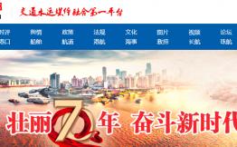 致远互联签约中国水运报社 中台助推媒体融合战略发展