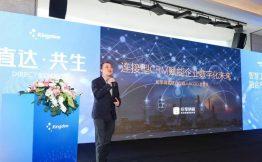 纷享销客携手金蝶K3-Wise赋能制造企业数字化未来