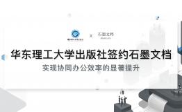 石墨文档签约 | 助力华东理工大学出版社,实现协同办公效率的显著提升