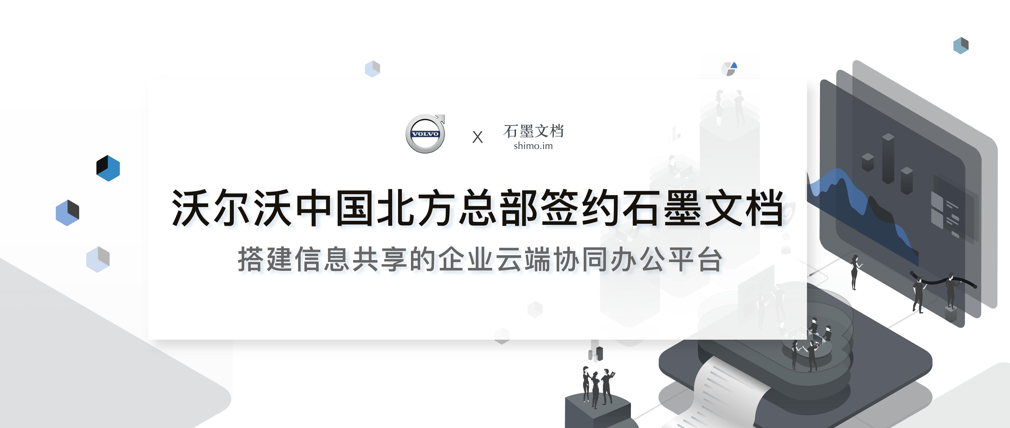 石墨文档签约 | 助力沃尔沃中国北方总部,搭建信息共享的企业云端协同办公平台