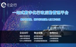 广船国际签约E企行  实现数字化公务车管理