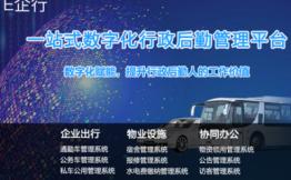 湛江中汇电力签约E企行| 实现数字化私车公用管理