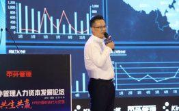 上海劳勤应邀出席第13届中外管理人力资本发展论坛