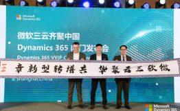 三云齐聚中国,微软 Dynamics 365 落地商用发布会圆满召开