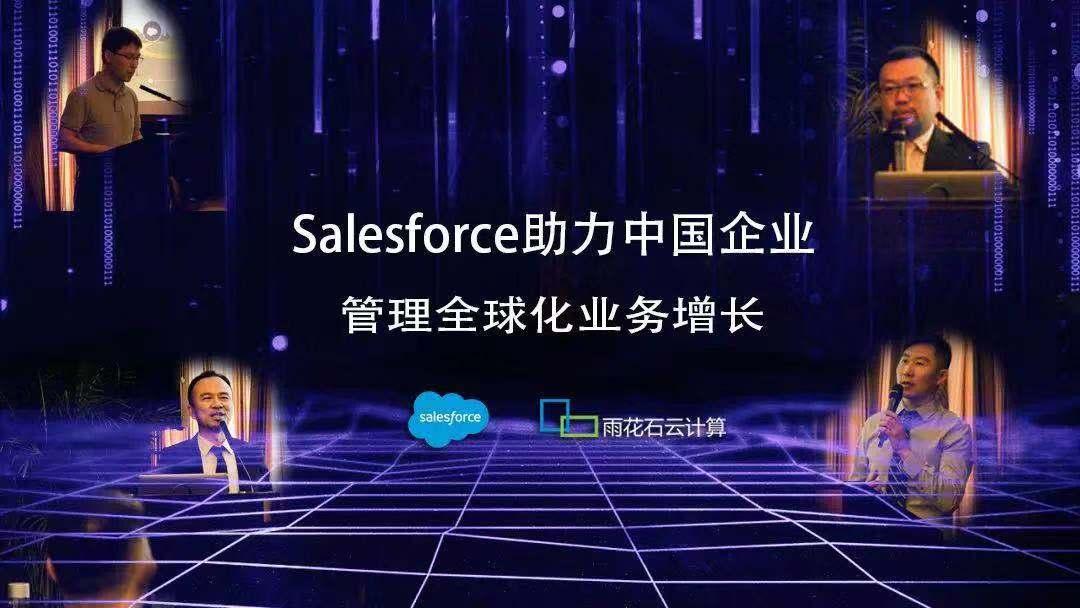中国企业出海论坛成功举办,Salesforce助力中国企业管理全球化业务增长