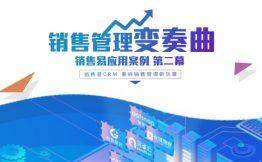 销售易×捷视飞通丨CRM助力多媒体通讯企业践行业务全流程自动化管理
