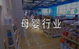 安妮宝贝母婴店:利用小程序做线上线下整合营销,年销售额过千万!