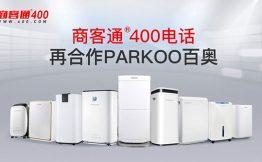 商客通®400电话再合作PARKOO百奥