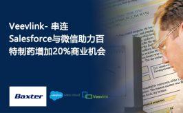 Veevlink- 串连Salesforce与微信增加20%商业机会,提供高效协作的会议过程服务