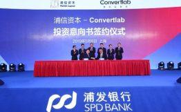 浦发银行与Convertlab签订投资意向 落地科技合作共同体首个投资
