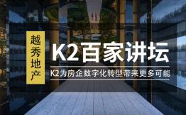 越秀地产:K2为房企数字化转型带来更多可能