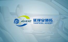飞驰传输签约中国最大的汽车座椅制造商——延锋安道拓