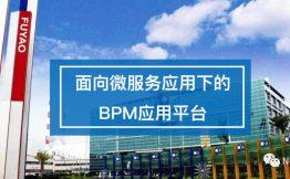 Nebulogy BPM PaaS签约福耀玻璃:面向微服务应用下的BPM应用平台