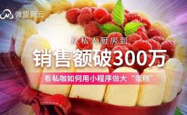 """从私人厨房到销售额突破300万,看私咖如何用小程序做大""""蛋糕""""!"""