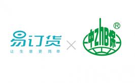 北京中保绿农科技集团有限公司签约易订货