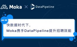 快数据时代下,Moka携手DataPipeline提升招聘效能