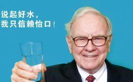 """美国净水品牌""""怡口""""打造数字化营销服务平台,全面提升中国消费者生活""""水""""平"""