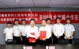 中建四局携手品茗股份签订BIM技术战略合作协议